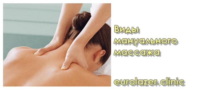 Виды мануального массажа